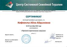 Сертификат 1.jpeg