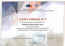 Certificate 2.jpeg
