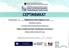 Сертификат 2.jpeg