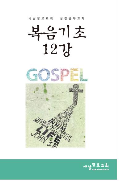 03 성경공부 - 1. 복음기초 12강.png