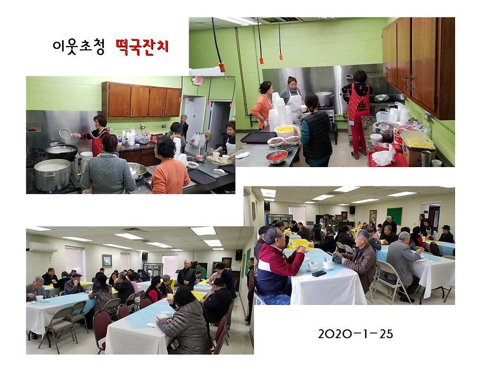2020-01-26 이웃초청 떡국 잔치001.jpg