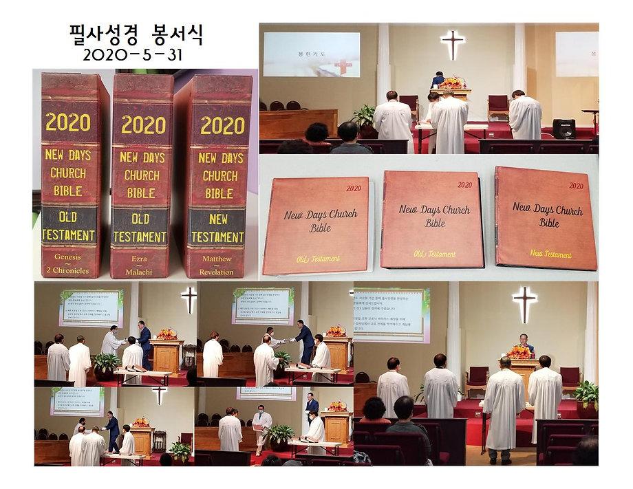 2020 필사성경 봉서식001.jpg