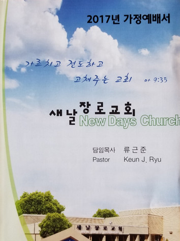 2017년 가정 예배서