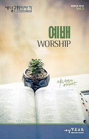 새날 교회 이야기 - 예배.jpg