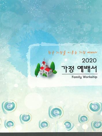 2020년 가정예배서
