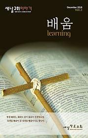 새날 교회 이야기 - 배움.jpg
