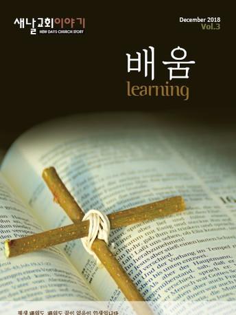 새날 교회 이야기 3호 배움