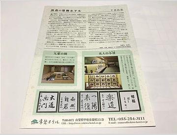 tokiwahotel3.jpg