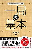 yasashii_igo_09.jpg