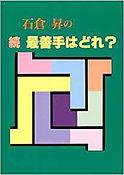 ishikura_02.jpg