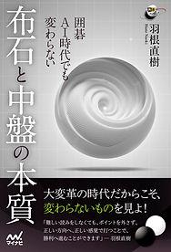 fuseki_202106.jpg