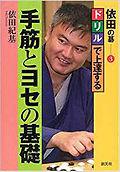 yodanogo_03.jpg