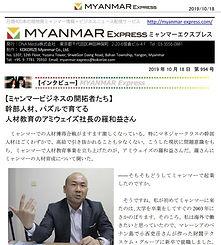 2019-10-18 Myanmar Express (cover).jpg