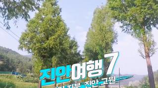 레저큐 진안편