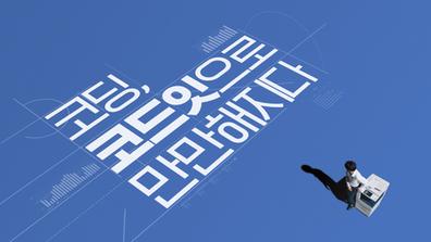 코드잇_직장인A편