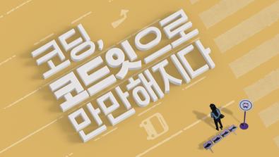 코드잇_직장인B편
