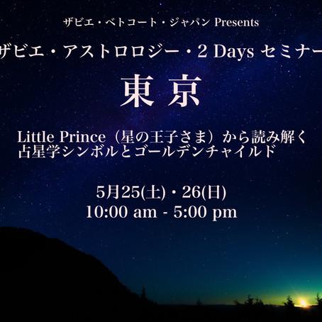 2019年5月東京・占星学セミナーのご案内