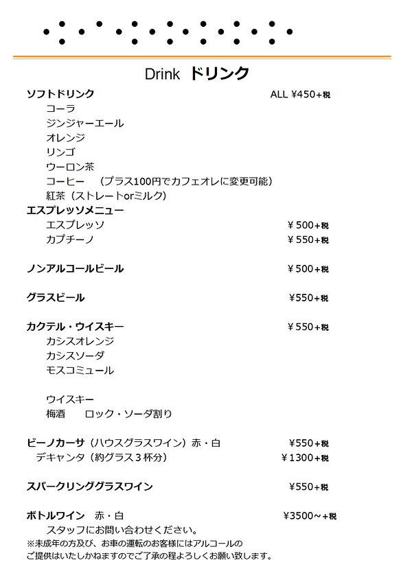 2019消費税10  夜メニュー4.jpg