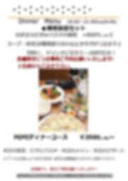 2019消費税10  夜メニュー.jpg