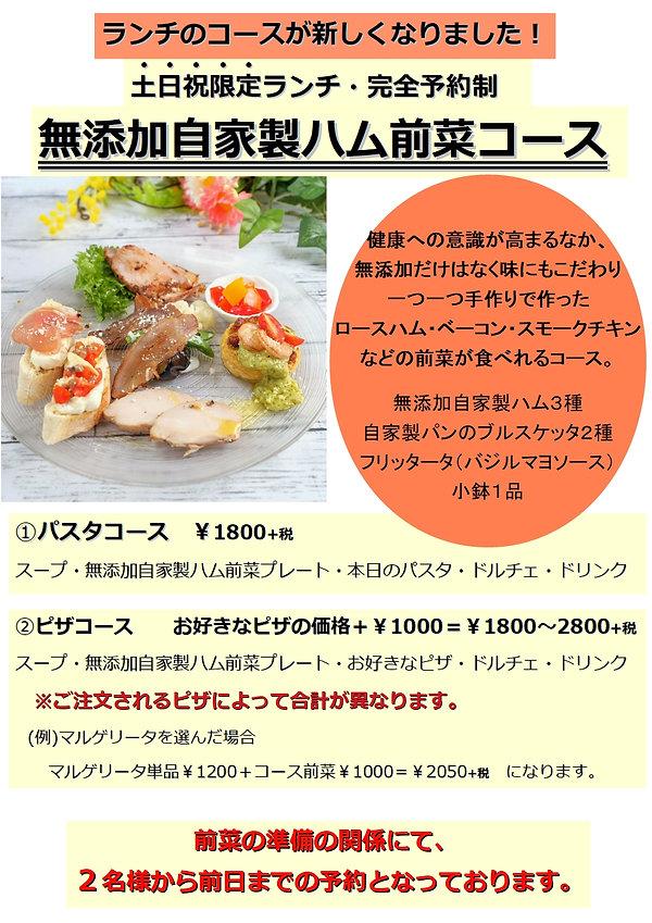 テーブル差し込み ハム前菜コース.jpg