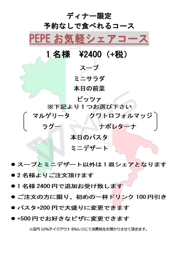 ディナーPEPEお気軽シェアコース2019_01.png