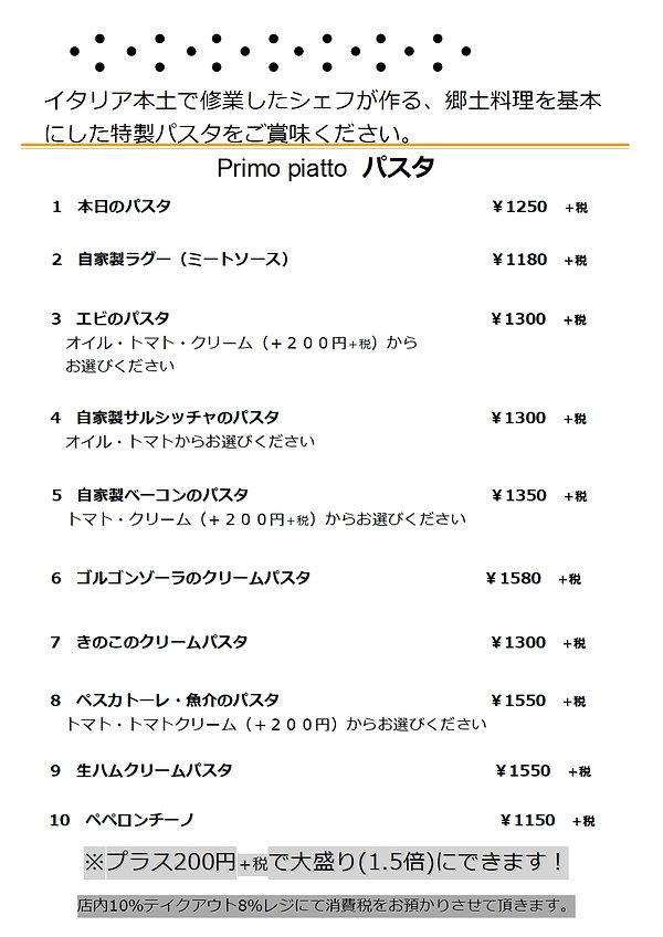 2019消費税10  夜メニュー2.jpg