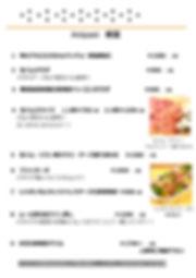 2019消費税10  夜メニューzennsai .jpg