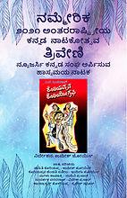 Nammerica Kannada Theatre