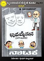 Nammerica Kannada