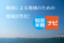 知多半島ナビ.jpg