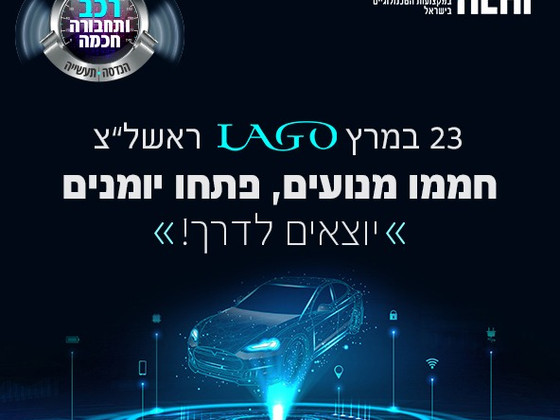 2020 Israel Automotive Engineering conference: iKare to moderate a panel