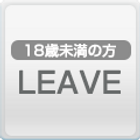 leave_on.png
