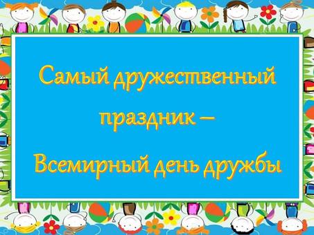 """""""Международный день дружбы"""""""