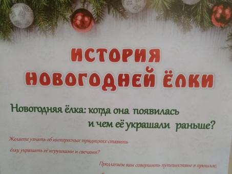 """""""История новогодней елки"""""""