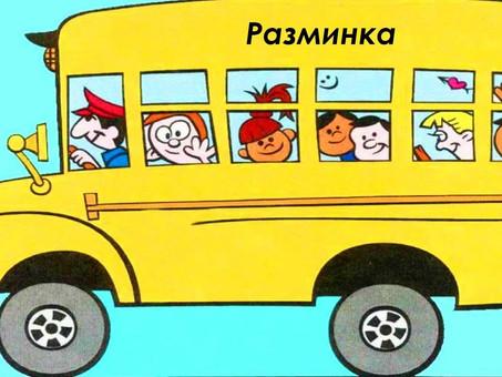 """Танцы 3+. Танец-игра """"Автобус"""""""