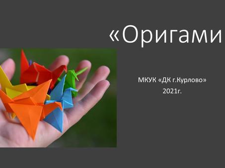 """""""Оригами"""""""