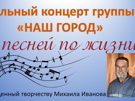 «С песней по жизни!»