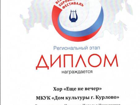 """""""Всероссийский хоровой фестиваль"""""""