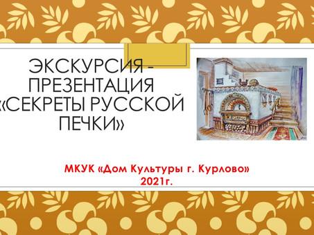 """""""Секреты русской печки"""""""