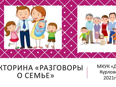 """Викторина """"Разговоры о семье"""""""