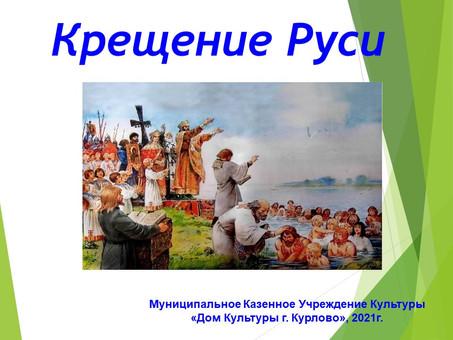 """""""День Крещения Руси"""""""