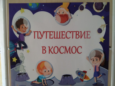 Выставка детских рисунков «Путешествие в космос»