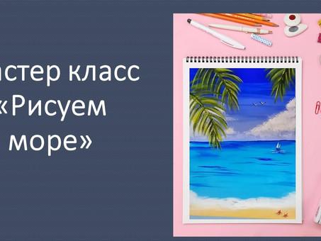 """""""Рисуем море"""""""