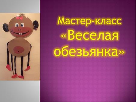 "Мастер-класс ""Весёлая обезьянка"""
