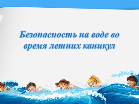 """Безопасность на воде во время летних каникул"""