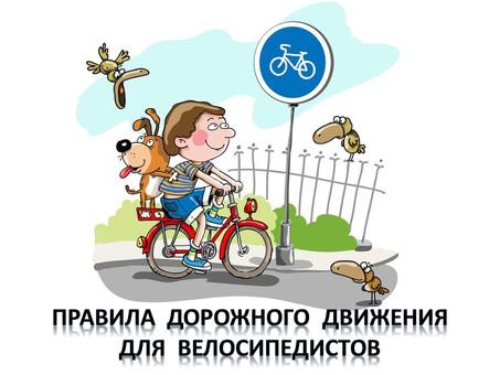 """""""Правила дорожного движения для велосипедистов"""""""