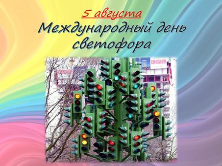 """""""Международный день светофора"""""""