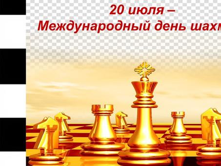 """""""20 июля - Международный день шахмат"""""""