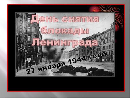 27 января - День полного освобождения Ленинграда от фашистской блокады