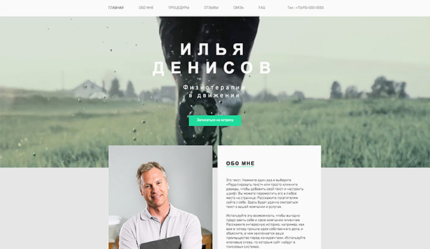 Медицина website templates – Физиотерапия